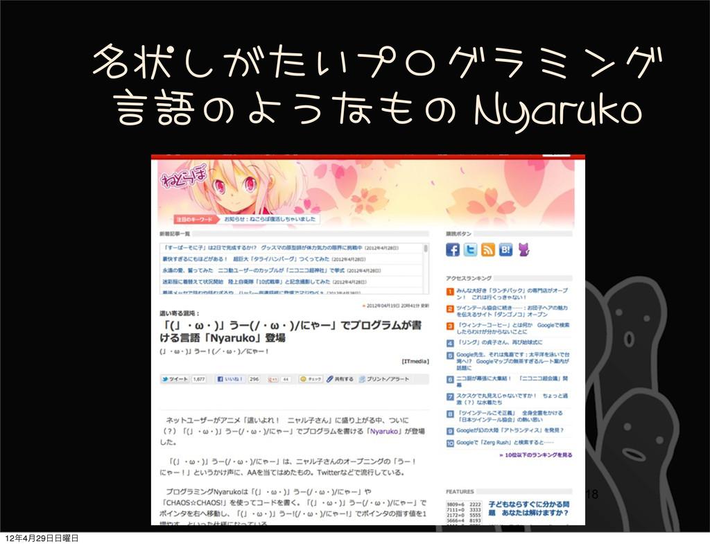 名状しがたいプログラミング 言語のようなもの Nyaruko 18 124݄29༵
