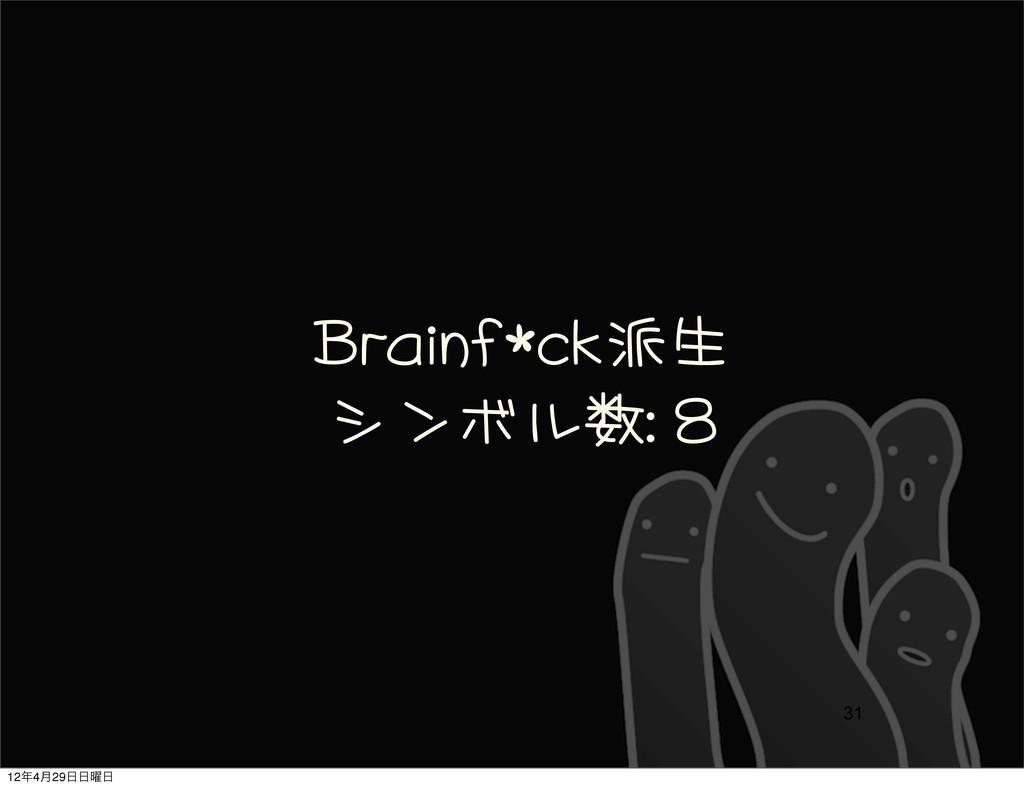 Brainf*ck派生 シンボル数: 8 31 124݄29༵
