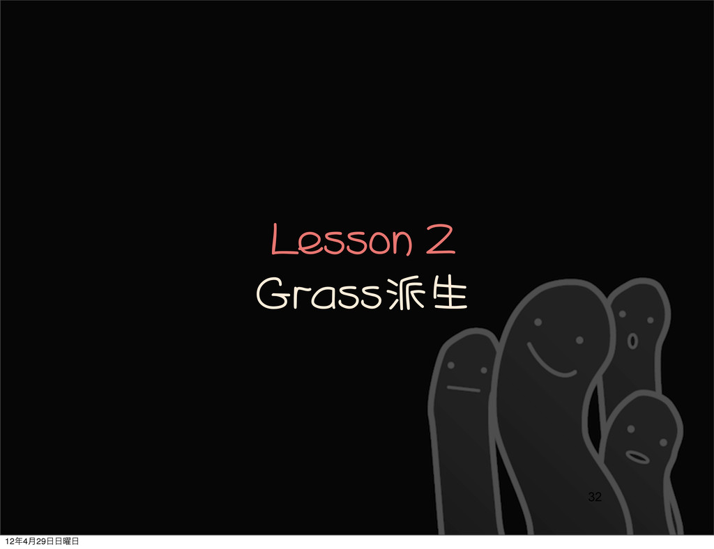 Lesson 2 Grass派生 32 124݄29༵