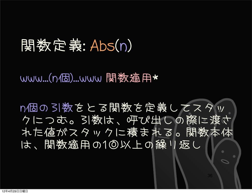 関数定義: Abs(n) www...(n個)...www 関数適用*  n個の引数をと...