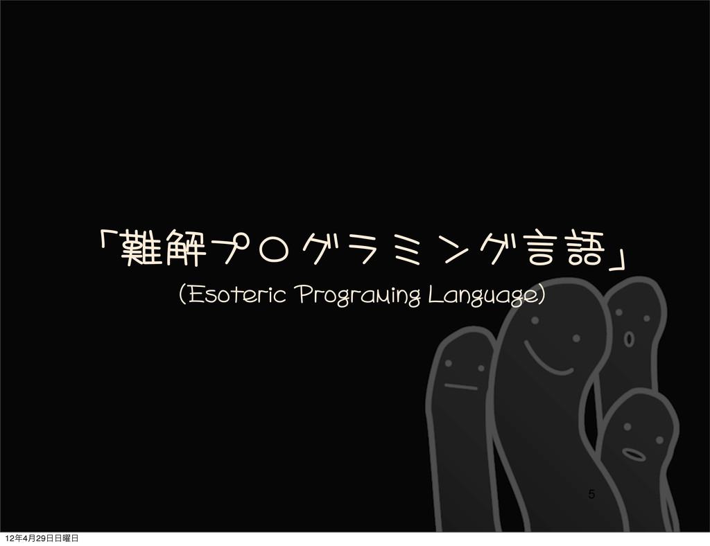 「難解プログラミング言語」 (Esoteric Programing Language) ...