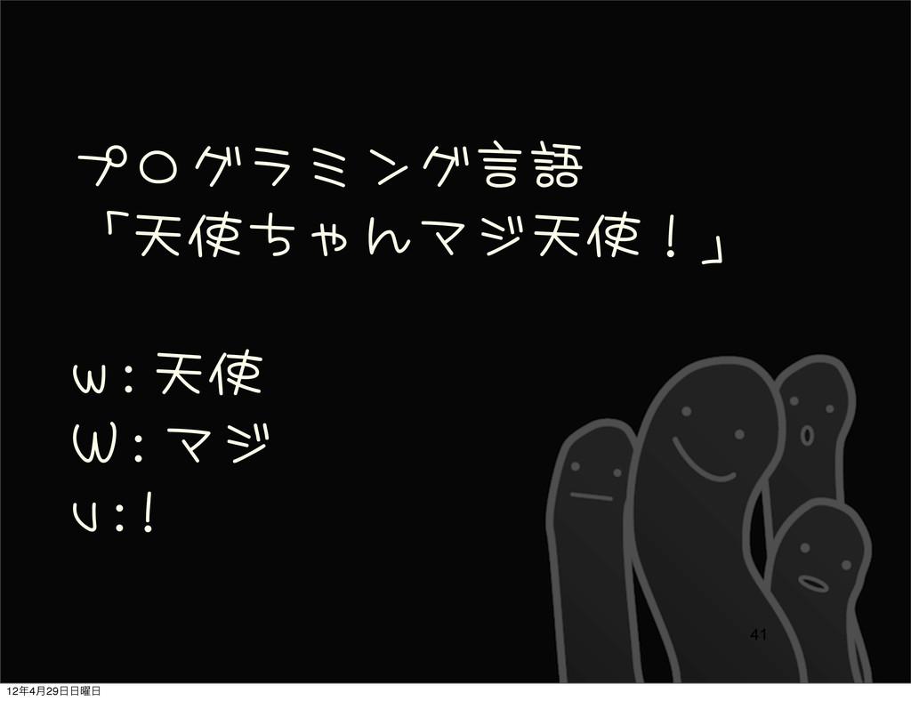 プログラミング言語 「天使ちゃんマジ天使!」 w : 天使 W : マジ v : ...