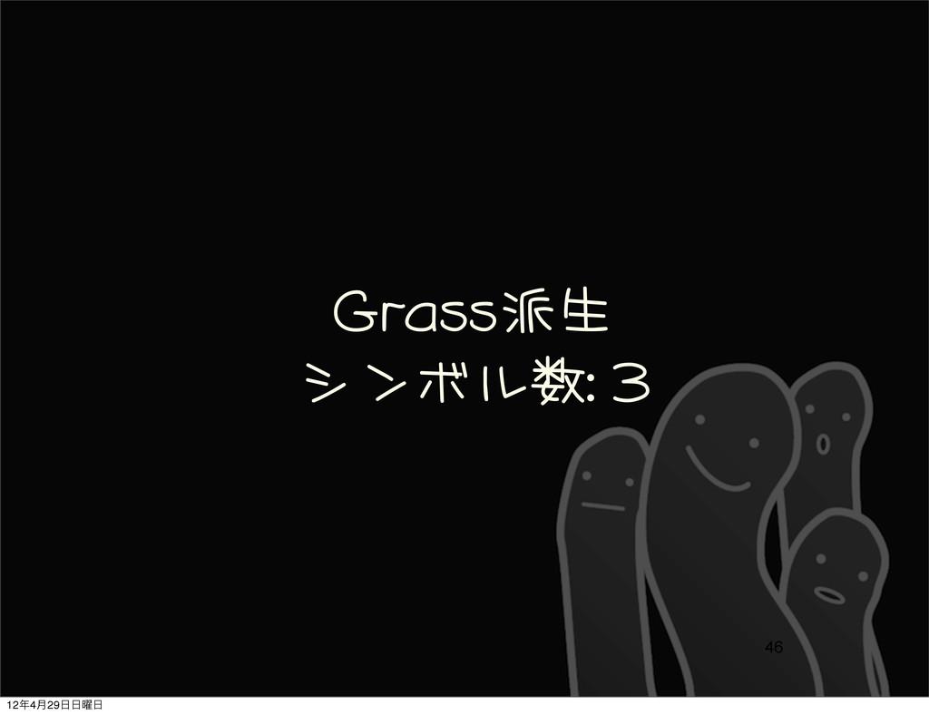 Grass派生 シンボル数: 3 46 124݄29༵