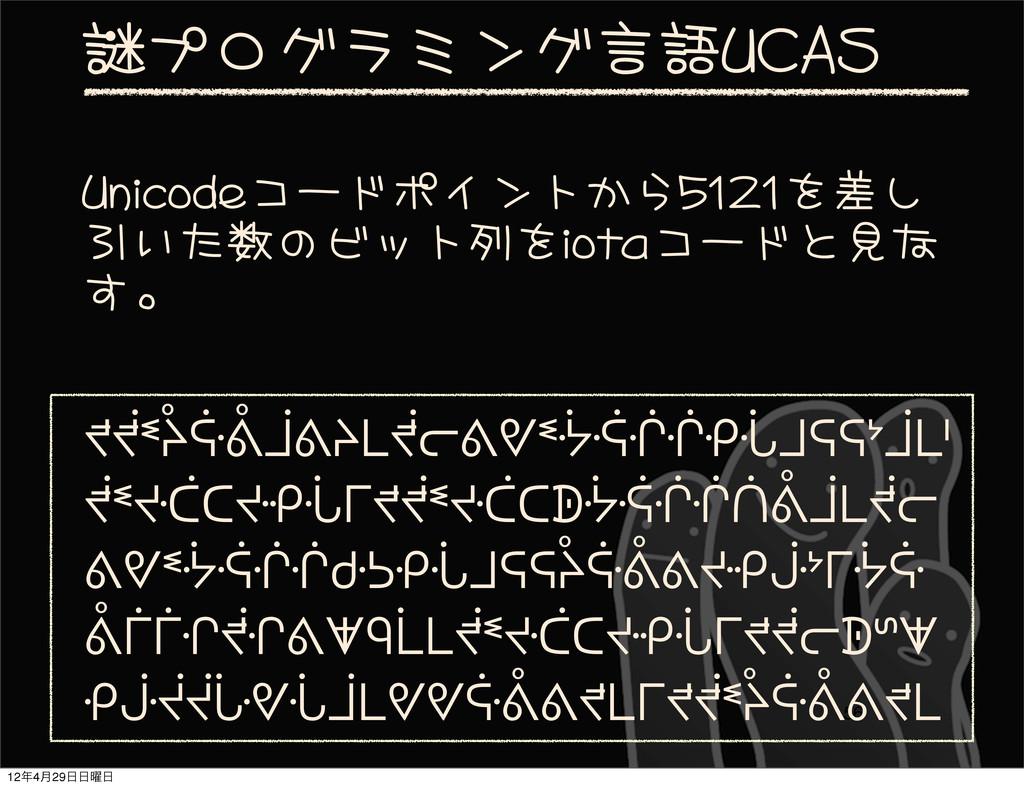 56 謎プログラミング言語UCAS ᖪᖫᓫᔧᕏᕔᒨᕕᔨᒪᖫᓕᕕᕓᓫᔻᕎᒖᒖᑶᒞᒧᕋᕋᔾᒨᒪᑊ ...