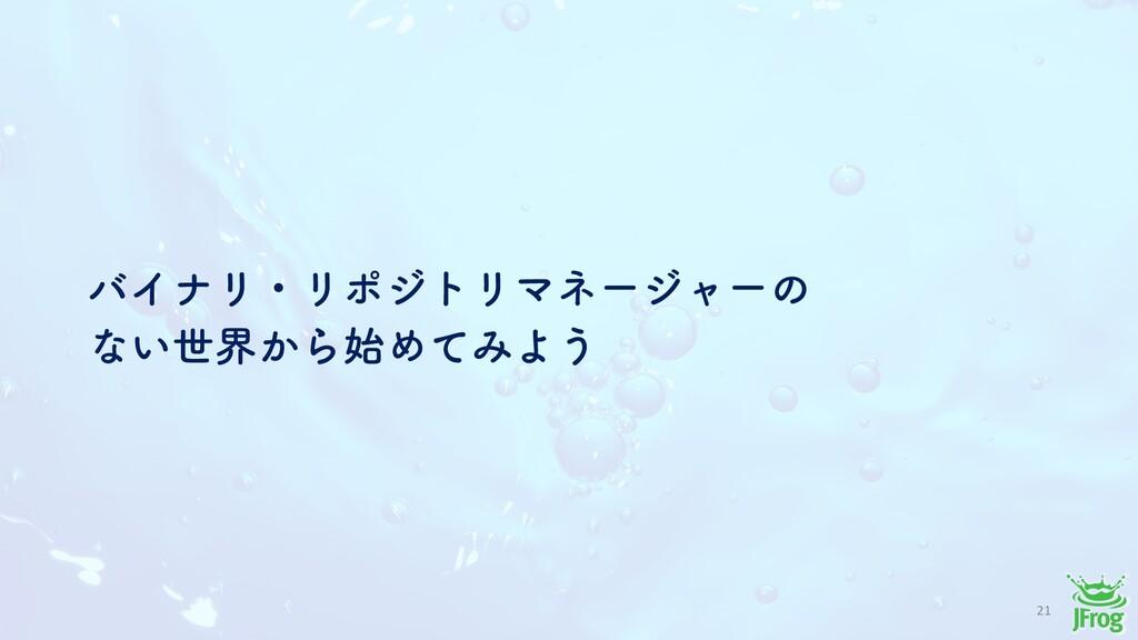 21 όΠφϦɾϦϙδτϦϚωʔδϟʔͷ ͳ͍ੈք͔ΒΊͯΈΑ͏