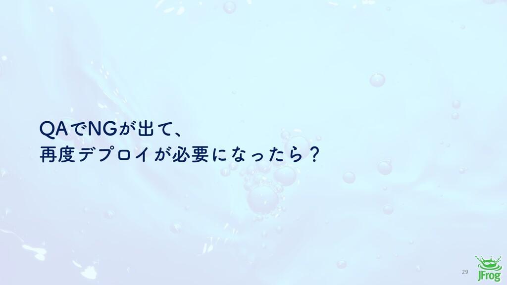 """29 2""""Ͱ/(͕ग़ͯɺ ࠶σϓϩΠ͕ඞཁʹͳͬͨΒʁ"""