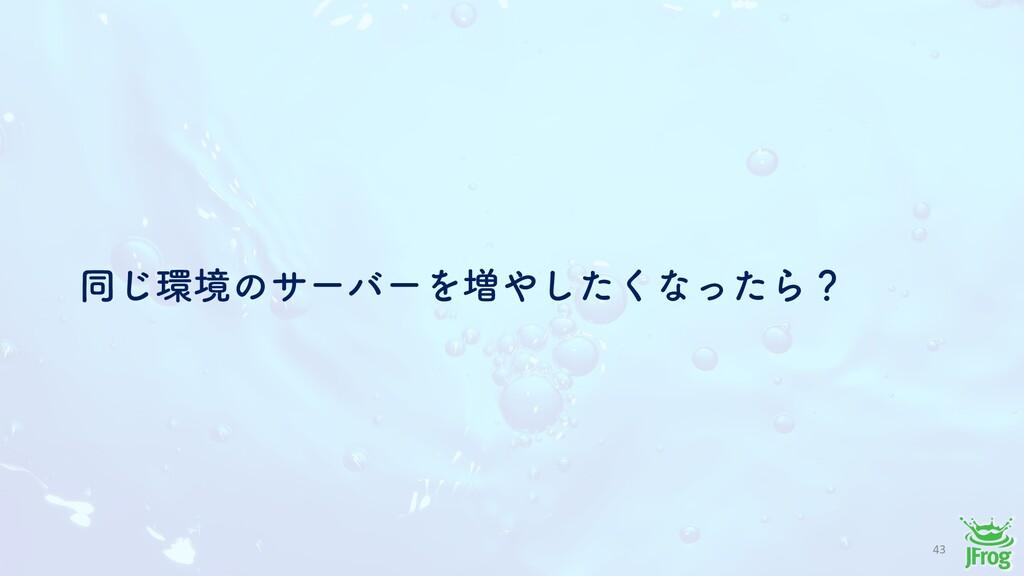 43 ಉ͡ڥͷαʔόʔΛ૿ͨ͘͠ͳͬͨΒʁ