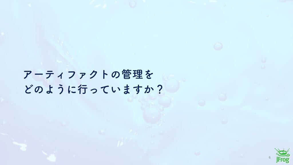 6 ΞʔςΟϑΝΫτͷཧΛ ͲͷΑ͏ʹߦ͍ͬͯ·͔͢ʁ