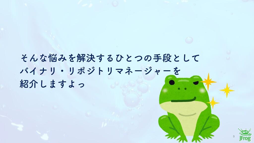 9 ͦΜͳΈΛղܾ͢Δͻͱͭͷखஈͱͯ͠ όΠφϦɾϦϙδτϦϚωʔδϟʔΛ հ͠·͢Αͬ