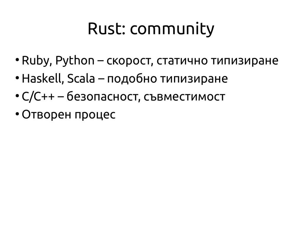 Rust: community ● Ruby, Python – скорост, стати...