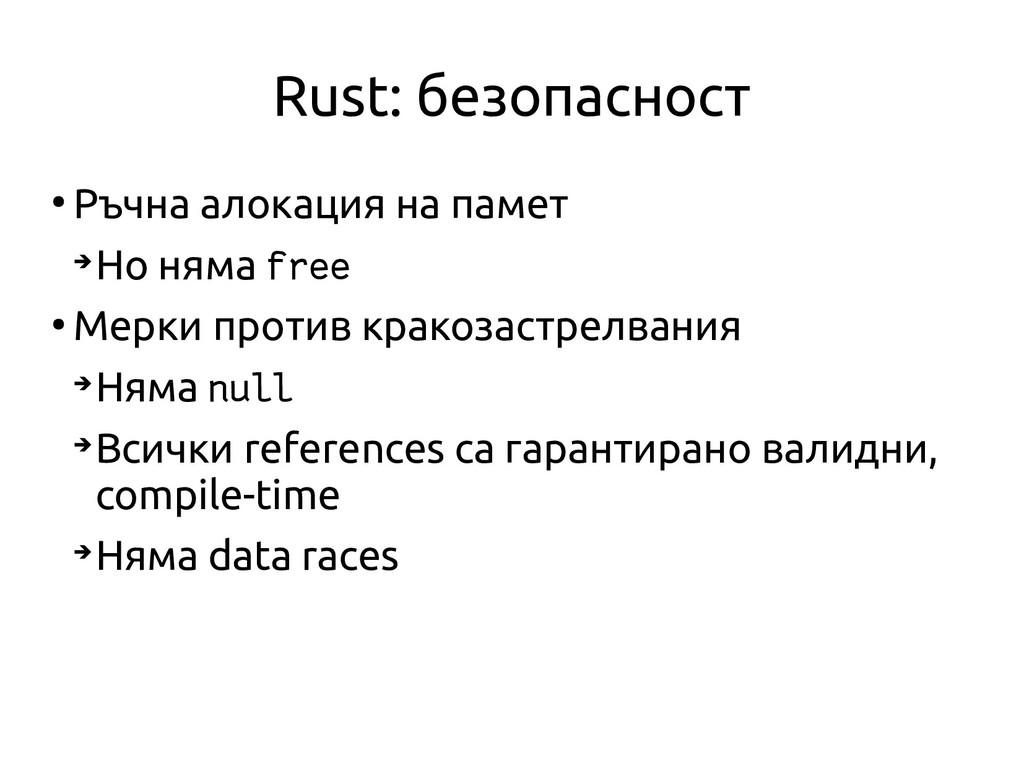 Rust: безопасност ● Ръчна алокация на памет ➔ Н...