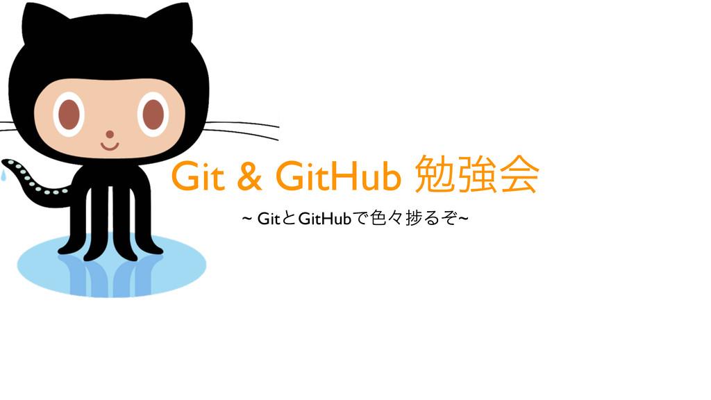 Git & GitHub ษڧձ ~ GitͱGitHubͰ৭ʑḿΔͧ~