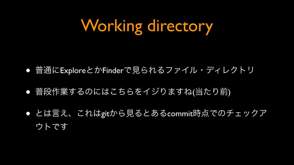 Working directory • ී௨ʹExploreͱ͔FinderͰݟΒΕΔϑΝΠϧ...