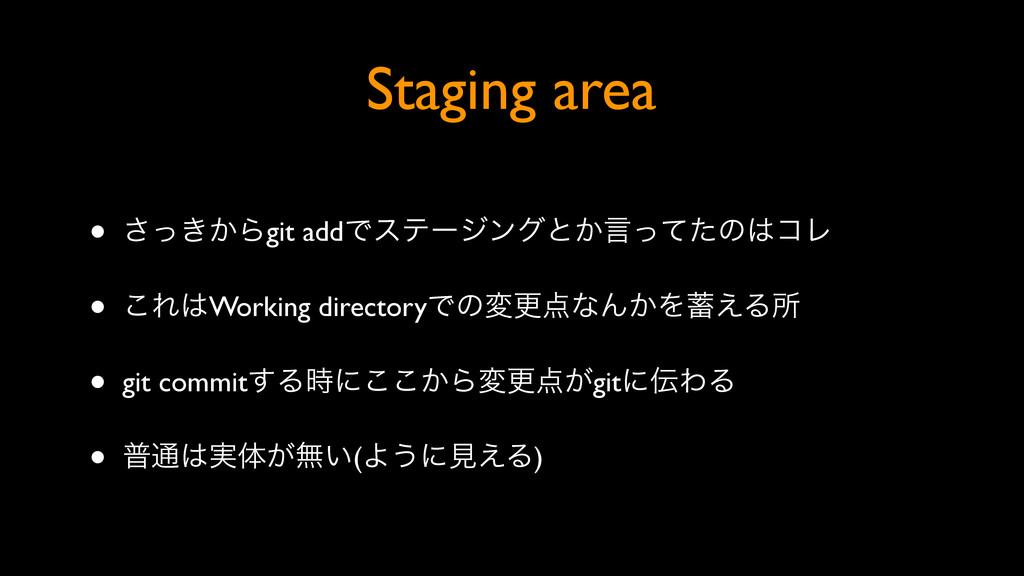 Staging area • ͖͔ͬ͞Βgit addͰεςʔδϯάͱ͔ݴͬͯͨͷίϨ • ...