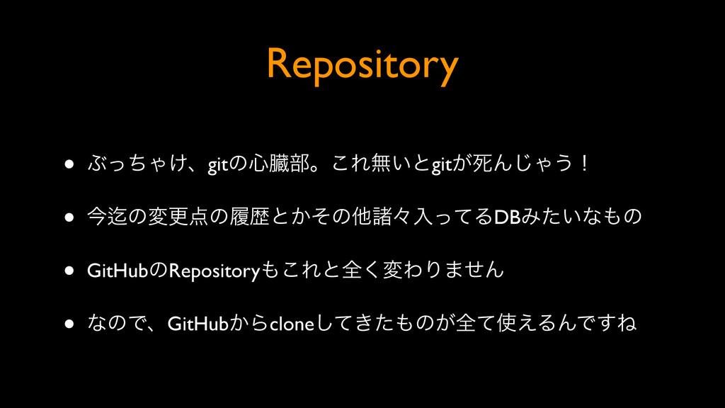 Repository • ͿͬͪΌ͚ɺgitͷ৺ଁ෦ɻ͜Εແ͍ͱgit͕ࢮΜ͡Ό͏ʂ • ࠓἬ...