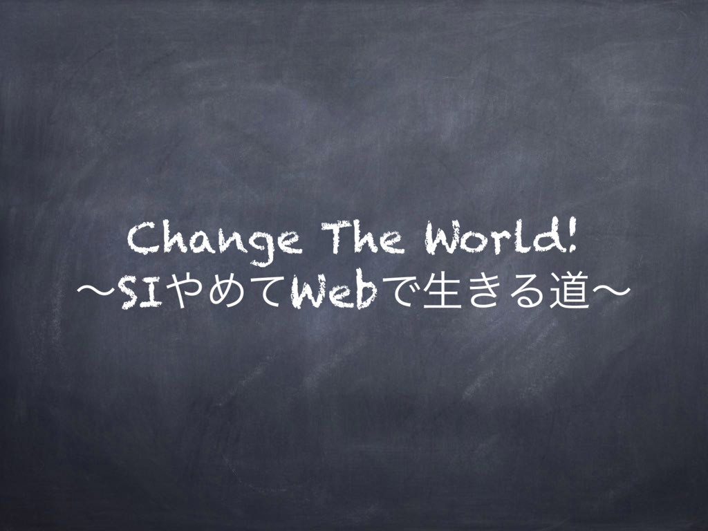 Change The World! ʙSI΍ΊͯWebͰੜ͖Δಓʙ