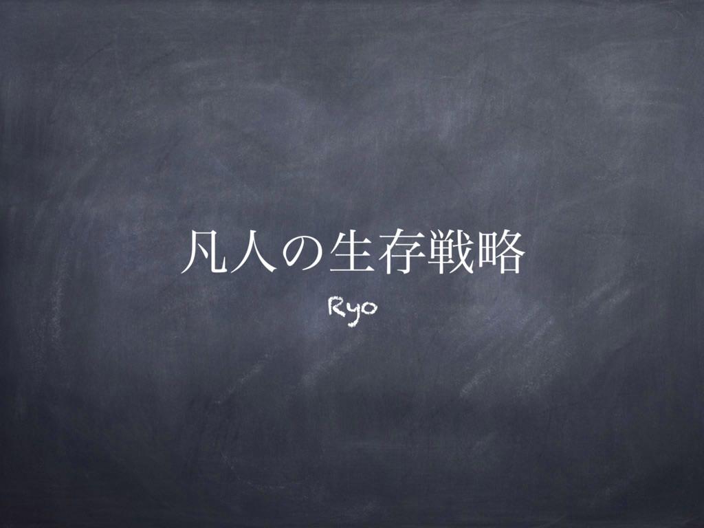 ຌਓͷੜଘઓུ Ryo