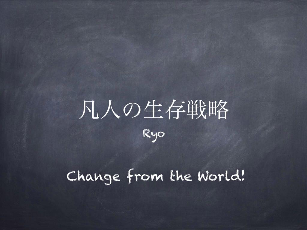 ຌਓͷੜଘઓུ Ryo Change from the World!