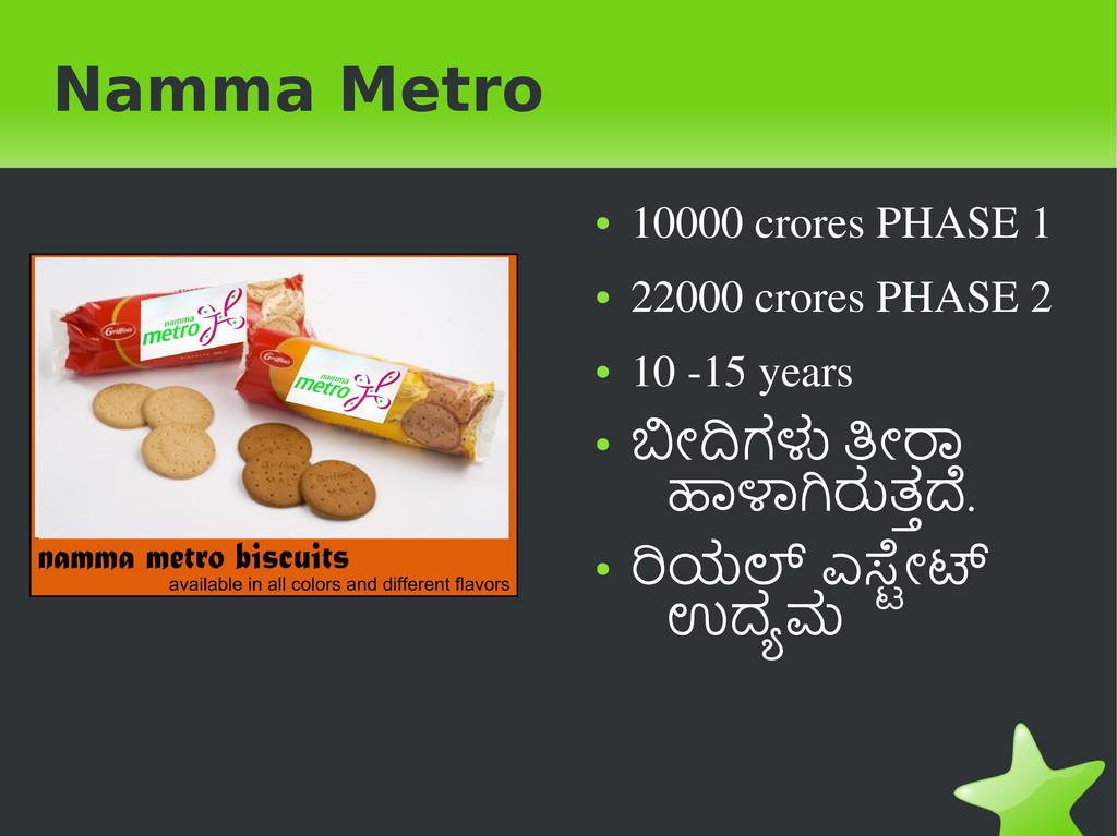 Namma Metro ● 10000 crores PHASE 1 ● 22000 cror...
