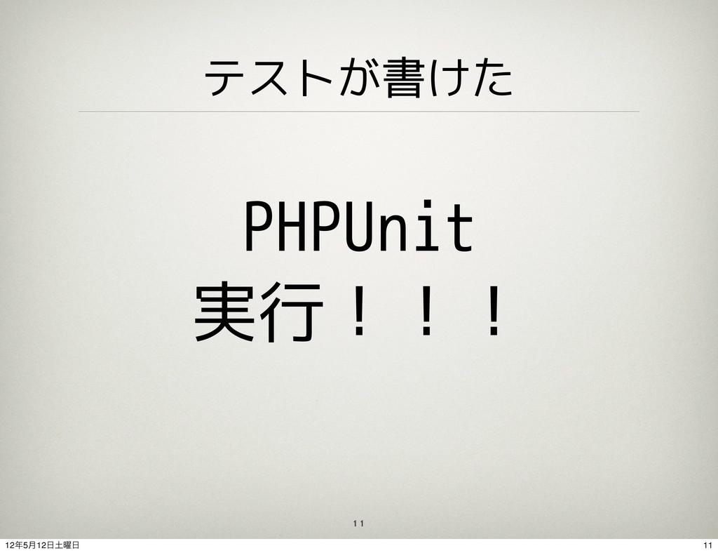 11 テストが書けた PHPUnit 実行!!! 11 125݄12༵