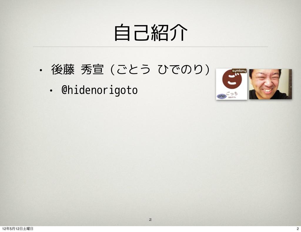 自己紹介 • 後藤 秀宣(ごとう ひでのり) • @hidenorigoto 2 2 125...
