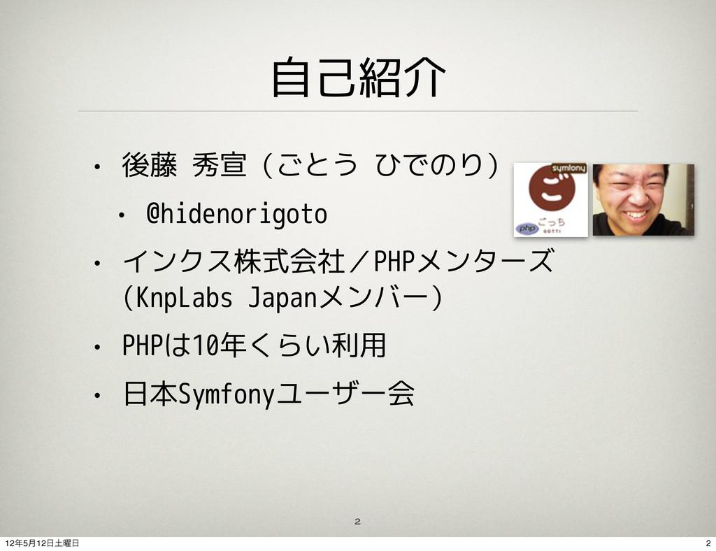 自己紹介 • 後藤 秀宣(ごとう ひでのり) • @hidenorigoto • インクス株式...