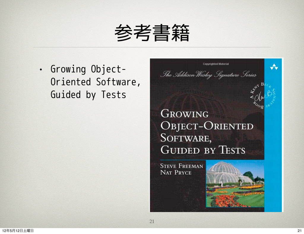 参考書籍 • Growing Object- Oriented Software, Guide...