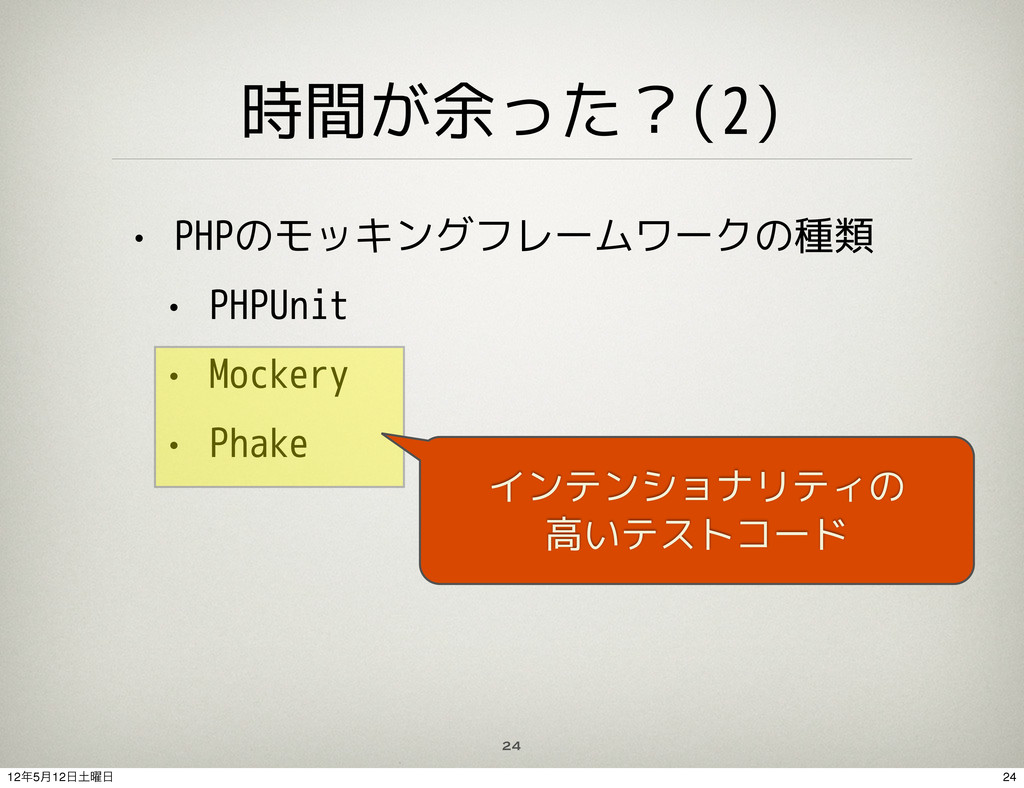 時間が余った?(2) 24 • PHPのモッキングフレームワークの種類 • PHPUnit •...