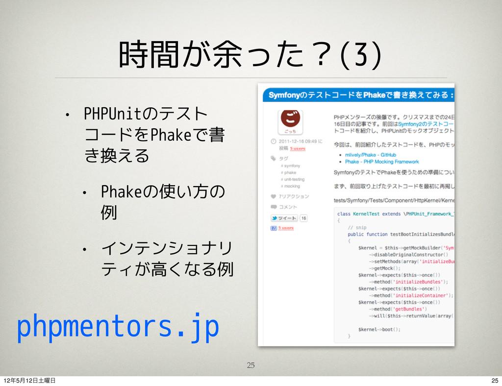 時間が余った?(3) • PHPUnitのテスト コードをPhakeで書 き換える • Pha...