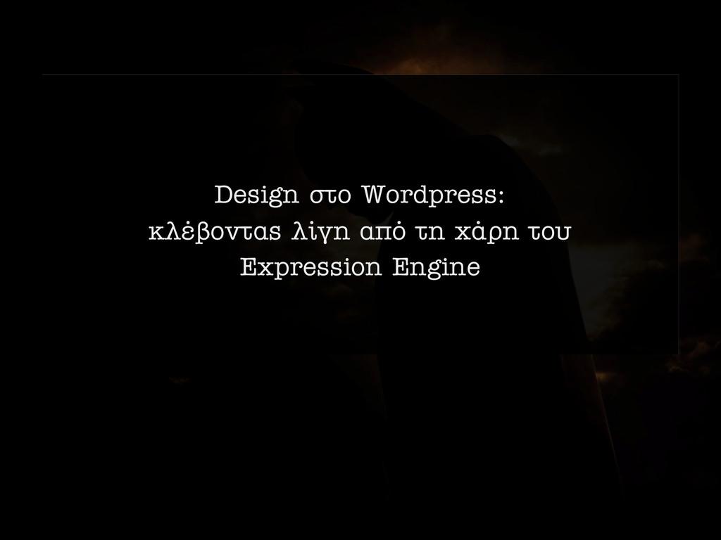 Design ÛÙÔ Wordpress: ÎÏ€'ÔÓÙ·˜ Ï›ÁË ·fi ÙË ¯¿Ú...