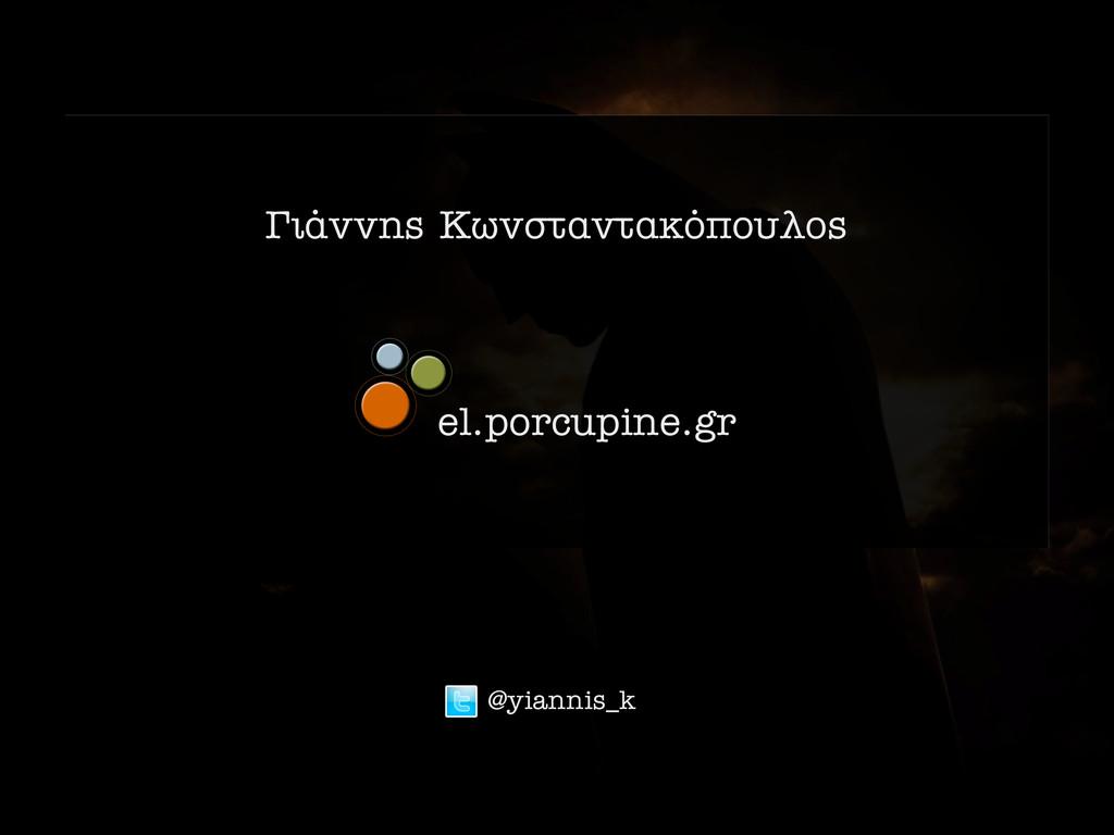 °È¿ÓÓ˘ ∫ˆÓÛÙ·ÓÙ·ÎfiÔ˘ÏÔ˜ el.porcupine.gr @yian...