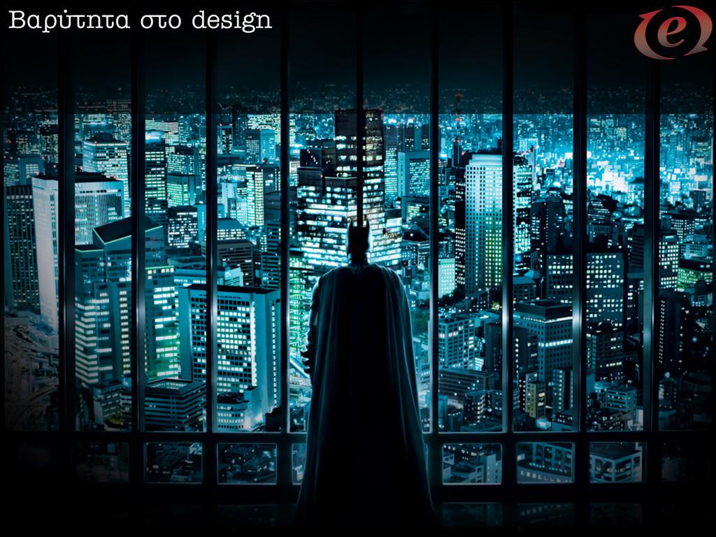 µ·Ú‡ÙËÙ· ÛÙÔ design