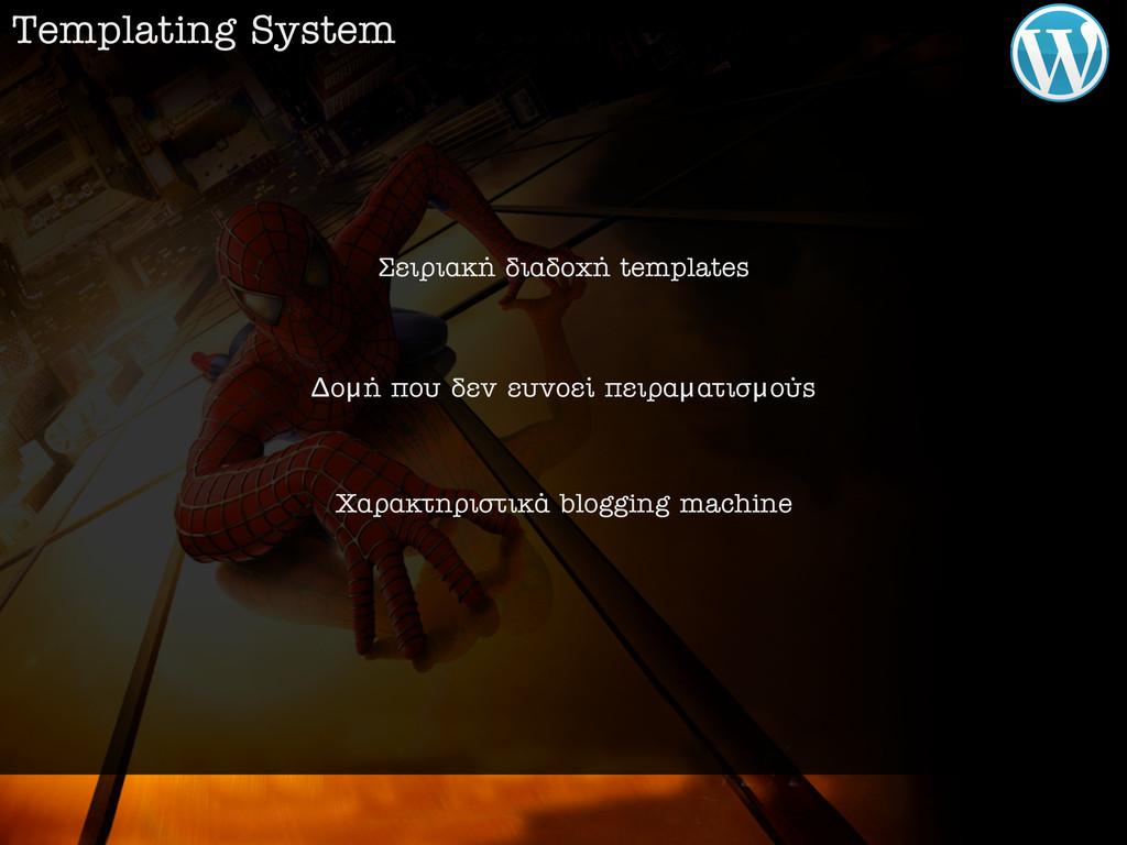 Templating System ™ÂÈÚÈ·Î‹ ‰È·‰Ô¯‹ templates ΔÔ...