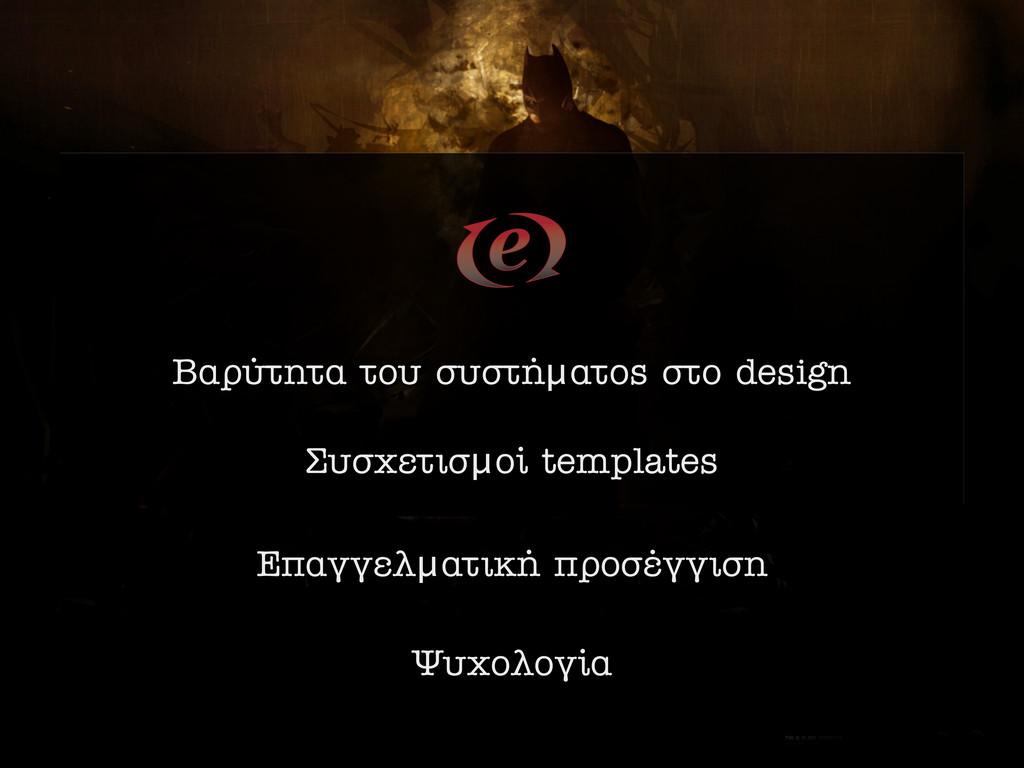 µ·Ú‡ÙËÙ· ÙÔ˘ Û˘ÛÙ‹μ·ÙÔ˜ ÛÙÔ design ™˘Û¯ÂÙÈÛμÔ› ...