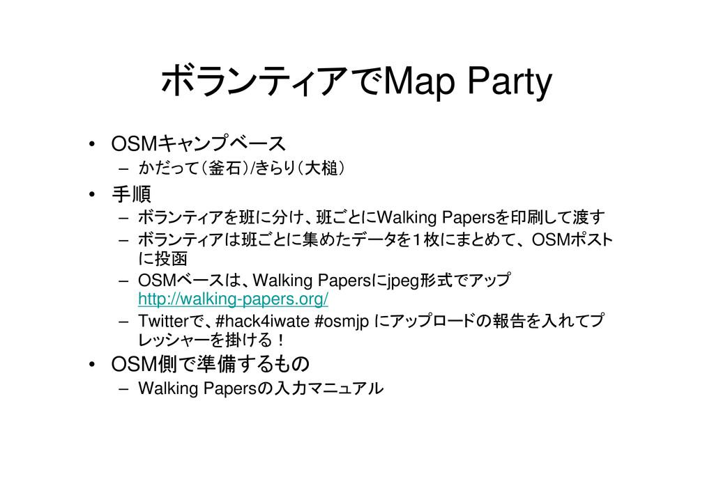 ボランティアでMap Party • OSMキャンプベース – かだって(釜石)/きらり(大槌...