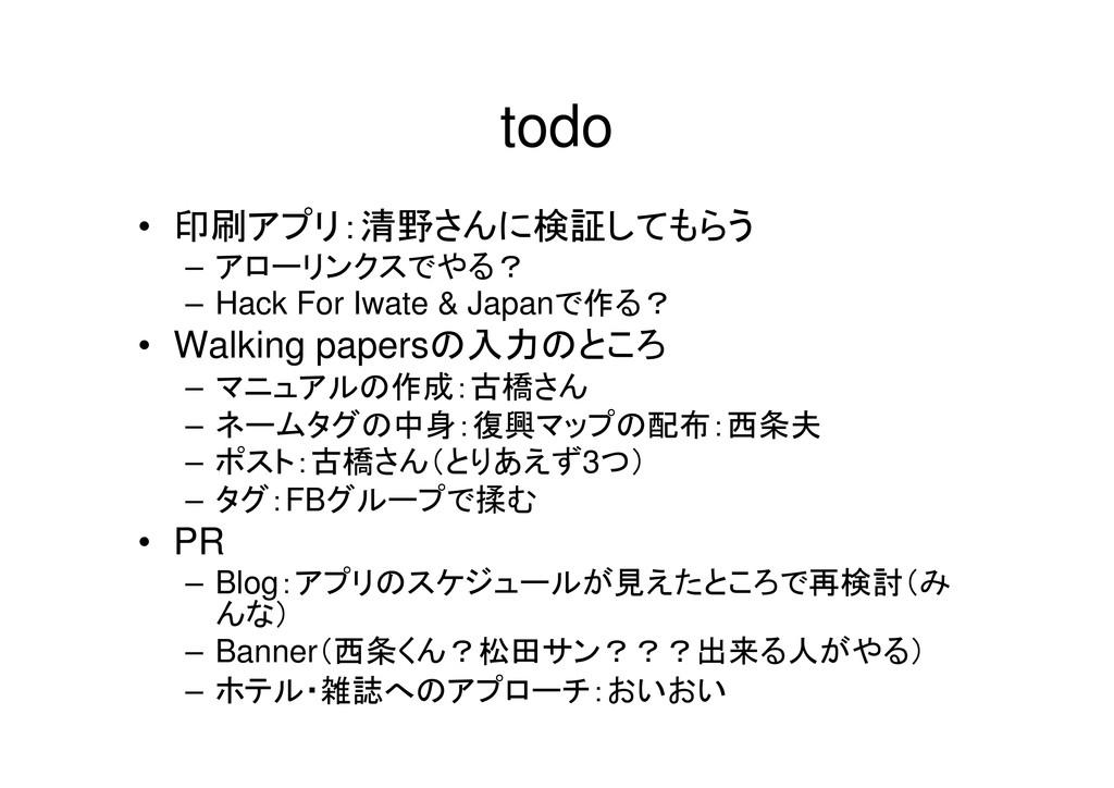todo • 印刷アプリ:清野さんに検証してもらう – アローリンクスでやる? – Hack ...