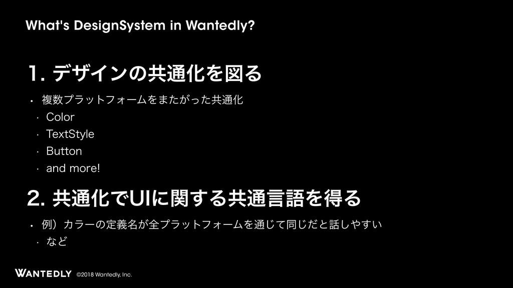 ©2018 Wantedly, Inc.  σβΠϯͷڞ௨ԽΛਤΔ w ෳϓϥοτϑΥ...