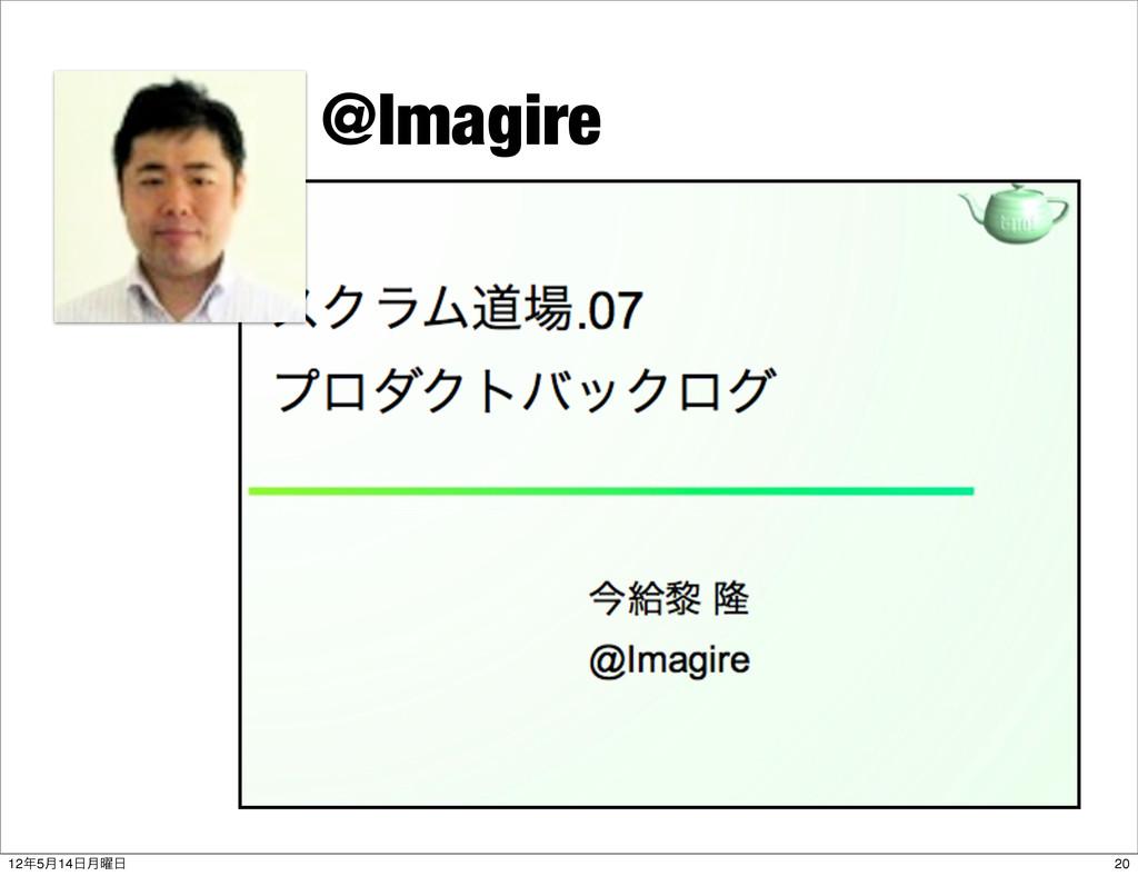 @Imagire 20 125݄14݄༵