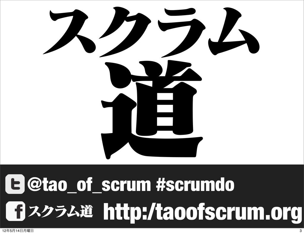 ಓ εΫϥϜ @tao_of_scrum #scrumdo εΫϥϜಓ http:/taoof...