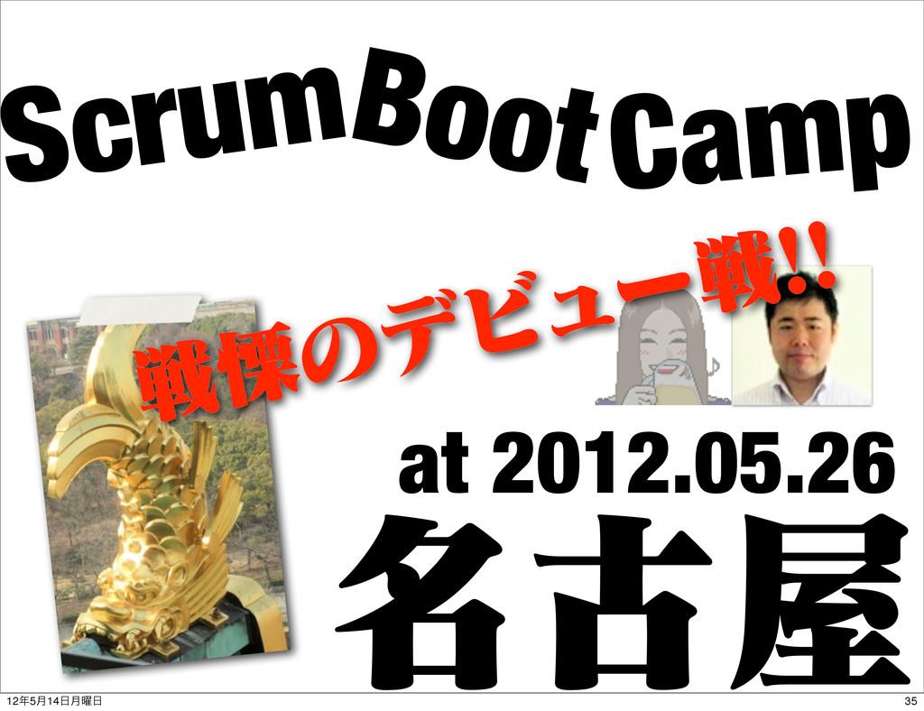 ScrumBoot Camp ໊ݹ at 2012.05.26 ઓጔͷσϏϡʔઓ 35 ...