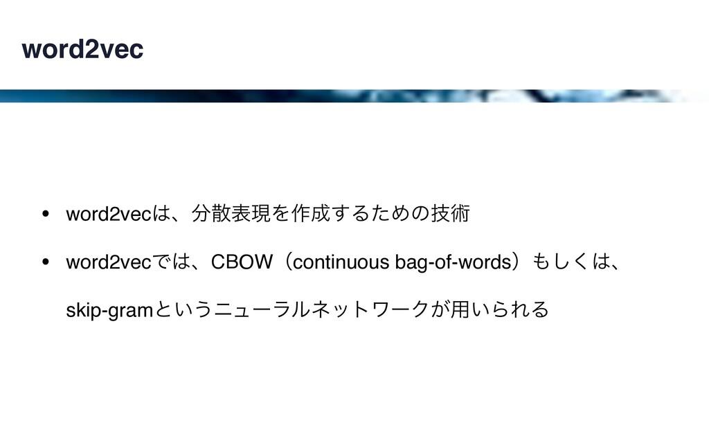 word2vec • word2vecɺදݱΛ࡞͢ΔͨΊͷٕज़ • word2vecͰ...