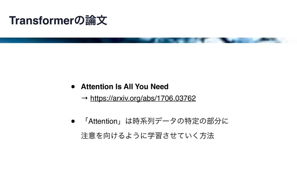 Transformerͷจ • Attention Is All You Need → h...