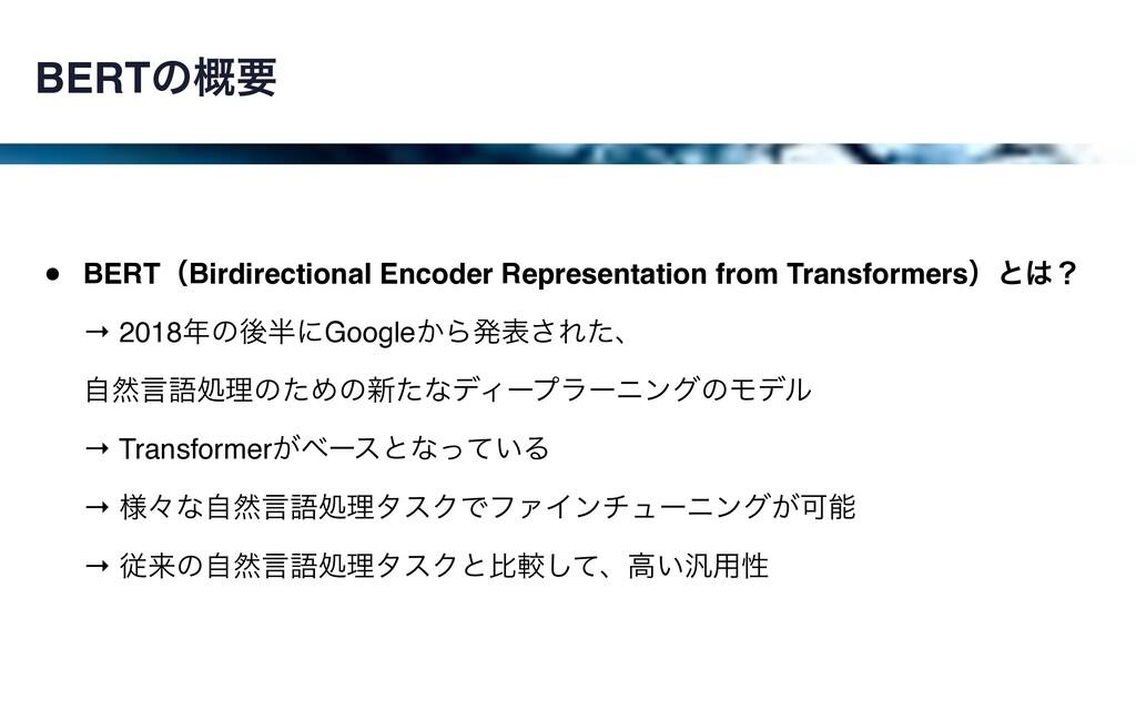 BERTͷ֓ཁ • BERTʢBirdirectional Encoder Represent...