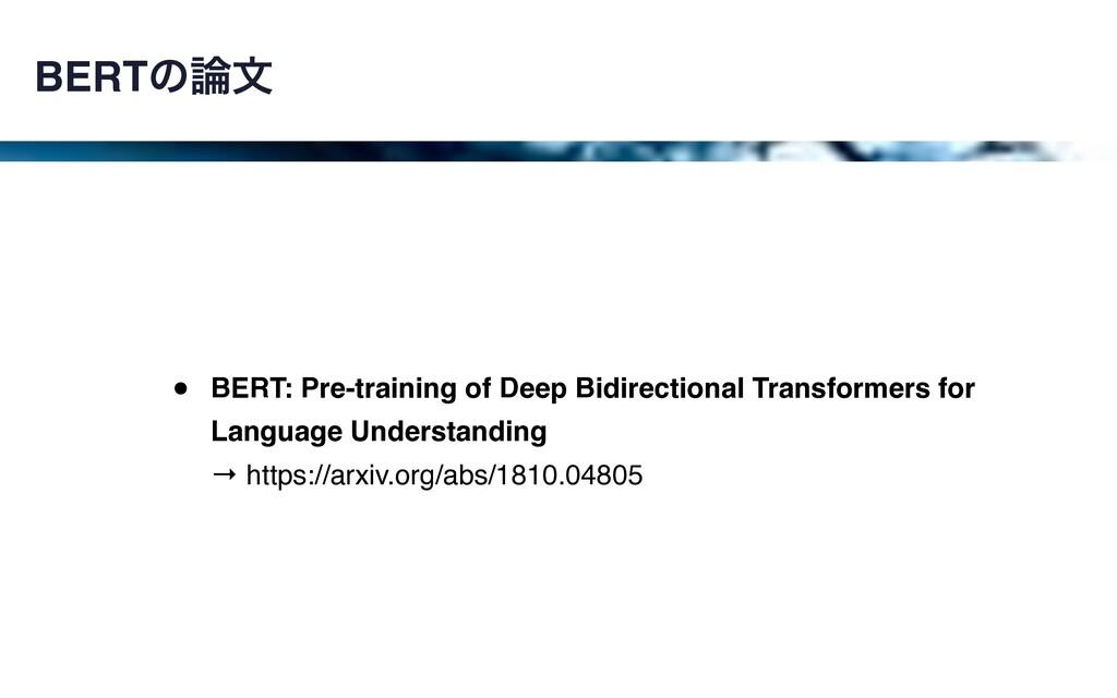 BERTͷจ • BERT: Pre-training of Deep Bidirectio...