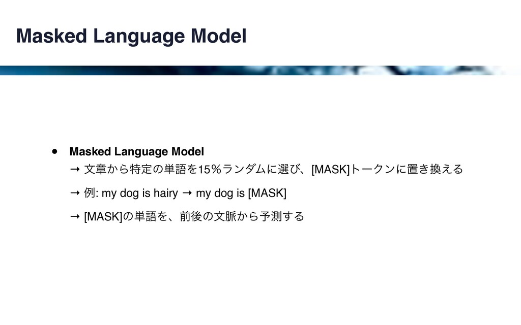 Masked Language Model • Masked Language Model ...