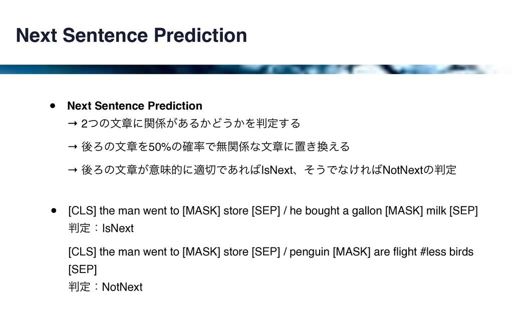 Next Sentence Prediction • Next Sentence Predic...