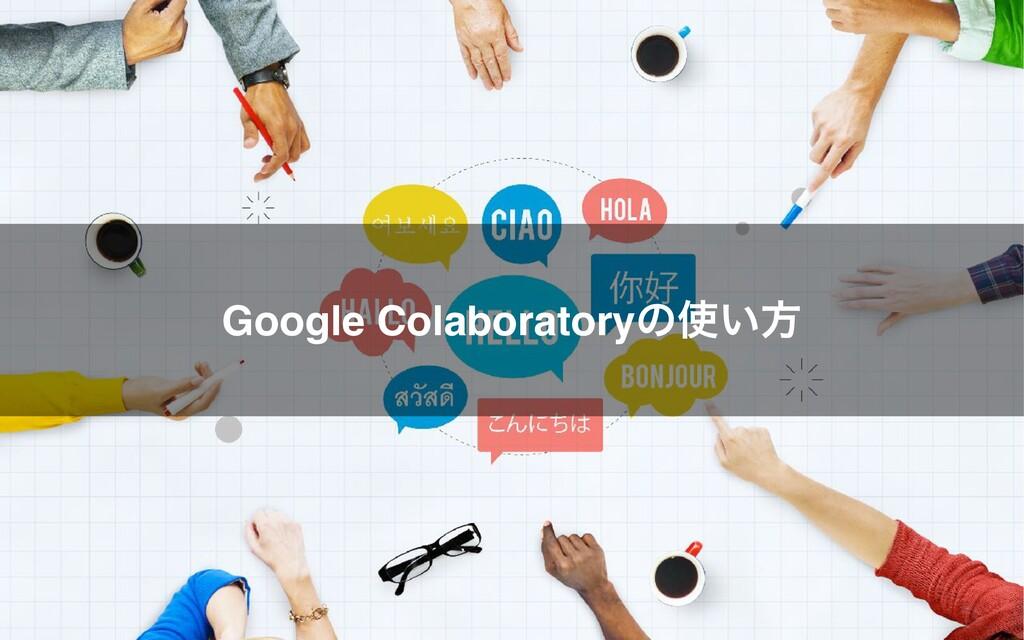 Google Colaboratoryͷ͍ํ