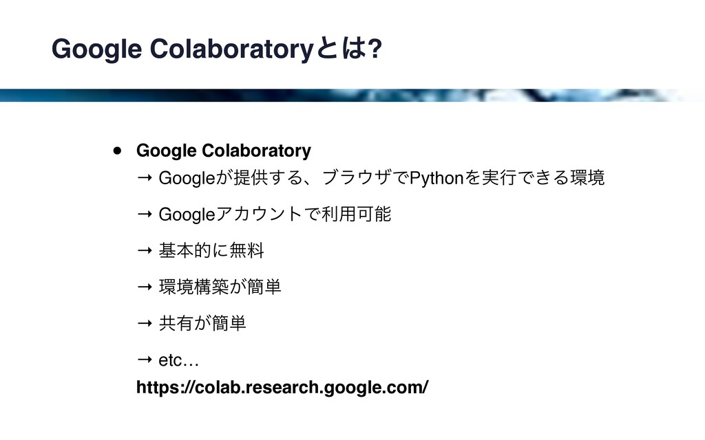 Google Colaboratoryͱ? • Google Colaboratory →...