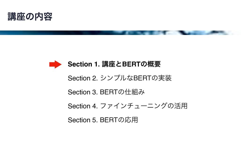 ߨ࠲ͷ༰ Section 1. ߨ࠲ͱBERTͷ֓ཁ Section 2. γϯϓϧͳBER...