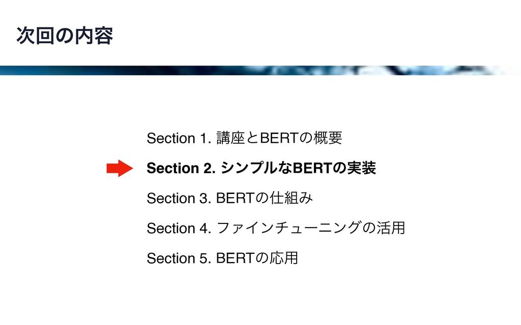 Section 1. ߨ࠲ͱBERTͷ֓ཁ Section 2. γϯϓϧͳBERTͷ࣮ S...